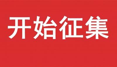庆祝新中国成立70周年 我市应急安全文化活动正式启动
