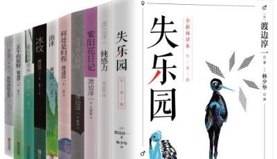青岛出版社成功维权日本文学大师渡边淳一著作权案
