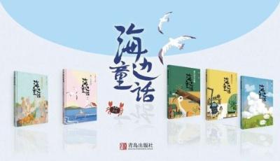 张炜儿童文学新作《海边童话》研讨会在京举行