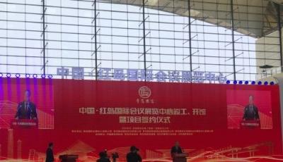中国•红岛国际会议展览中心竣工开馆