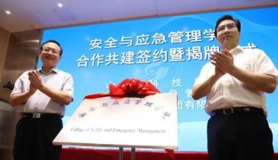 青岛市成立安全与应急管理学院