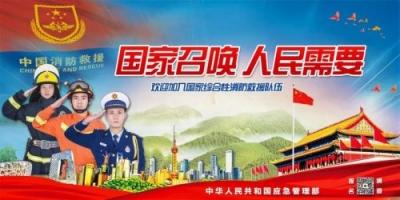 应急管理部权威发布消防员招录宣传片,好男儿就要当消防员!