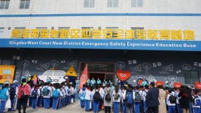 青岛市成立首个应急安全研学旅游示范基地