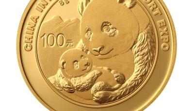 央行定于2019年9月30日发行中国国际进口博览会熊猫加字金银纪念币一套