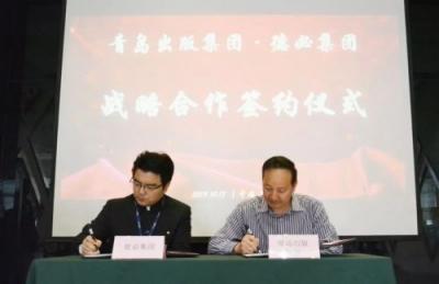青島出版集團與德必集團達成戰略合作