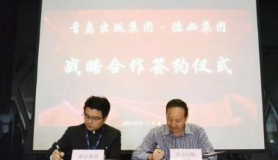 青岛出版集团与德必集团达成战略合作