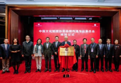 中國文化管理協會品牌傳播專業委員會在京成立