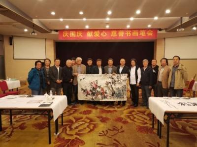 青島市慈善總會文藝界慈善分會書畫筆會精彩舉行