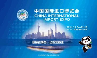 綜合消息︰中國擴大開放為世界帶來更多新機遇——國際社會持續關注第二屆中國國際進口博覽會