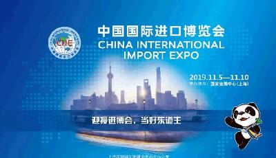 綜合消息:中國擴大開放為世界帶來更多新機遇——國際社會持續關注第二屆中國國際進口博覽會