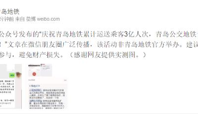 青岛公交地铁卡通卡免费送?青岛地铁辟谣:非官方举办 谨慎参与