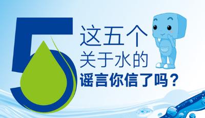 這五個關于水的謠言你信了嗎?