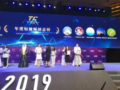 《崂山人唠崂山》荣获2019博鳌国际旅游奖