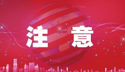 青岛发布复工复产安全生产工作的紧急通知