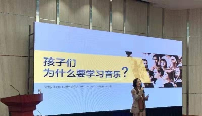 诺特钢琴携手知名音乐教育家田艺苗在青开展公益讲堂