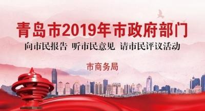 """【2019青岛三民】市商务局:积极推进""""双招双引"""""""