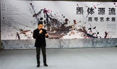 """奇崛瑰麗,物我同化   """"?朋w源流——高岑藝術展""""開幕式回顧"""