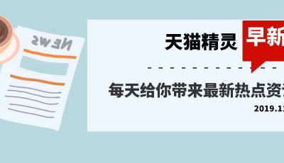 【天猫精灵早新闻】11月30教育部取消初中学业水平考试大纲.mp3