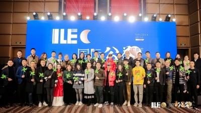 十八項大獎揭曉 第五屆ILEC國際公益廣告節圓滿收官