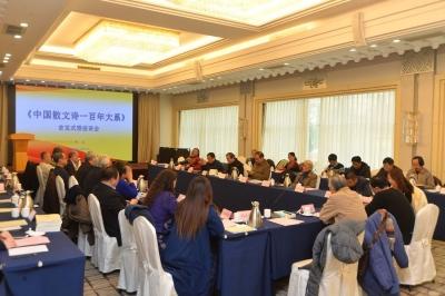 《中國散文詩一百年大系》首發儀式暨出版座談會在青舉行