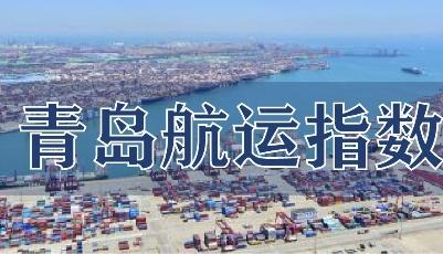 青島航運指數