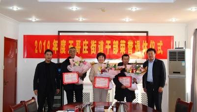 王哥庄街道举办2019年干部荣誉退休仪式