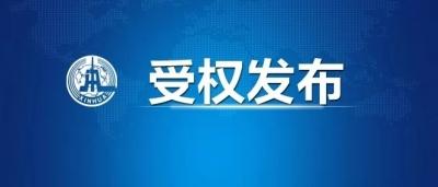 中共中央 國務院關于營造更好發展環境支持民營企業改革發展的意見