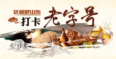 這就是山東|山東8大中華老字號食品品牌,你知道幾個?(上)