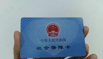 青島市46項社保、醫保業務可到銀行辦理
