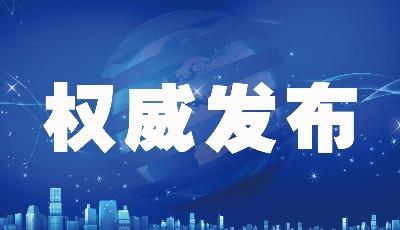 青岛市2020年度防汛抗旱防台风行政责任人名单