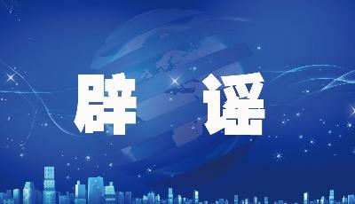 """""""晓港名城二期新增四例奥地利输入性病例""""系谣言"""