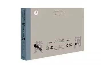 《中国江河流域自然与人文遗产影像档案·黄河》入选2019年国家出版百种科技新书
