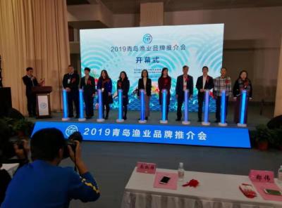"""青岛渔业品牌推介会推出水产""""新三样"""""""