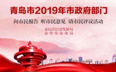 【2019青岛三民】一图读懂青岛市民营经济发展局、市中小企业局2019年工作亮点