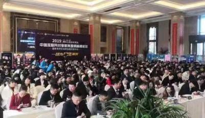 2019中国互联网共享教育营销高峰论坛在青举办
