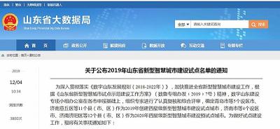 2019山东省新型智慧城市建设试点名单出炉,看有你家乡吗?