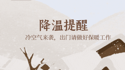 寒潮將至!青島市區最低-4℃左右內陸最低-10℃