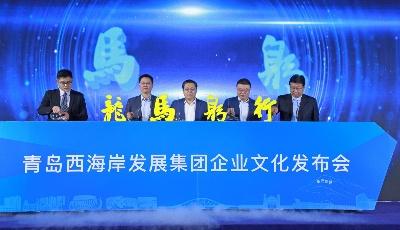 """西发集团""""龙马躬行""""企业文化发布"""