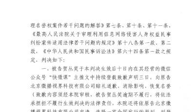 抖音起訴營銷號快微課一審勝訴  后者被判刊登致歉聲明