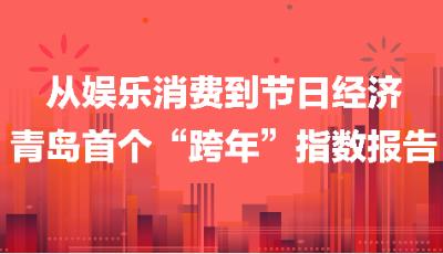從娛樂消費到節日經濟!青島首份《跨年指數報告》來了