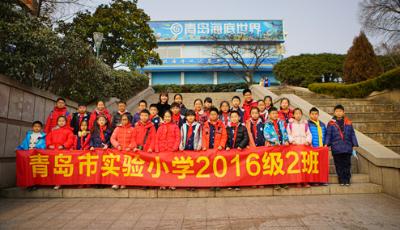探尋海洋奧妙,爭做科普達人——青島市實驗小學開展海底世界海洋研學活動