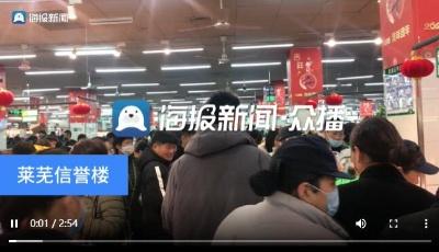 新春走基层丨18.45元/斤!济南大发快3上的储备猪肉专柜销售火爆