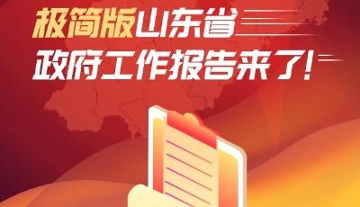 极简版山东省政府工作报告来了!
