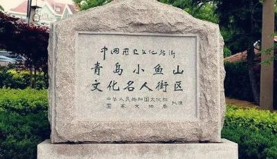 青島,我的情人