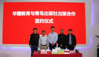 华图教育集团与青岛出版社合作签约仪式在京举行