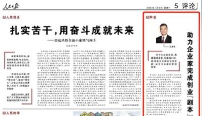 """人民日報刊發王清憲聲音:助力企業家完成創業""""劇本"""""""