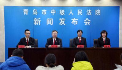 青岛中院发布企业经营法律风险提示白皮书