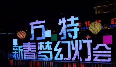 年味趣味雙升級 青島方特邀你新春賞花燈