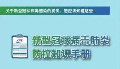 新型冠状病毒肺炎防控知识手册
