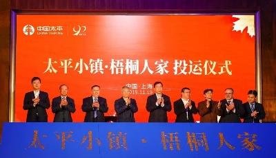 """大发快3太平""""梧桐人家""""上海项目正式运营"""
